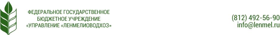 """Федеральное Государственное Бюджетное Учреждение """"Управление Ленмелиоводхоз"""""""