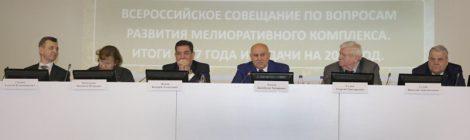 В Минсельхозе России состоялось Всероссийское совещание по вопросам развития мелиоративного комплекса