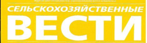 «Сельскохозяйственные вести» о буднях мелиораторов  Ленинградской области