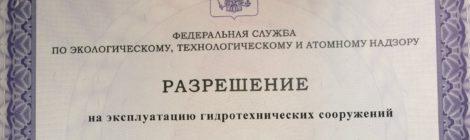 Разрешение на эксплуатацию ГТС Свирско-Оятского польдера