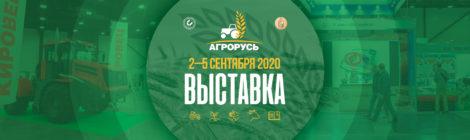 Выставка-ярмарка «Агрорусь-2020»