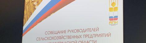 В Ленинградской области подвели итоги работы агропромышленного и рыбохозяйственного комплекса Ленинградской области в 2020 году, и определили задачи и перспективы развития отрасли на 2021 год